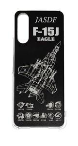 片面型オリジナルスマホケース 多機種対応 F15J EAGLE 航空自衛隊 自衛隊 陸上自衛隊 海上自衛隊