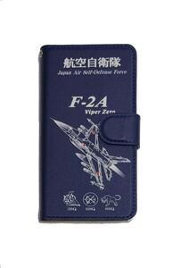 ★大人気★手帳型オリジナルスマホケース 全機種対応 F-2A 航空自衛隊 自衛隊  JASDF 戦闘機 迷彩 ミリタリー