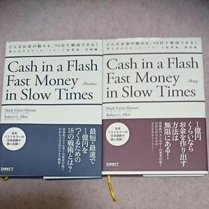 どんなお金の悩みも、90日で解決できる! 誰も言わなかった 「スピード起業術」 物語編/実践編 2冊セット