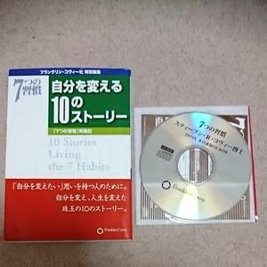 7つの習慣 自分を変える10のストーリー 本 スティーブンコヴィー博士 来日公演 CD 小川忠洋