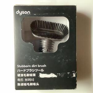 【新品】dyson ダイソン ハードブラシツール 未使用未開封 掃除機ヘッド 砂ぼこり 泥汚れ 頑固な汚れに 掃除機 ヘッド ツール 送料無料