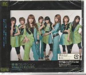 モーニング娘。 さん 「青春コレクション」 初回生産限定盤C CD+DVD 未使用・未開封