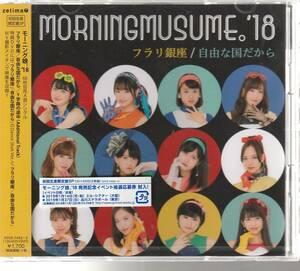 モーニング娘。'18 さん 「フラリ銀座/自由な国だから」 初回生産限定盤SP CD+DVD 未使用・未開封