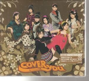 モーニング娘。 さん 「cover you」 初回仕様スペシャルパッケージ CD 未使用・未開封