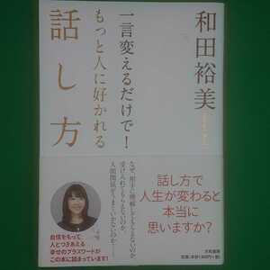 【古本雅】,一言変えるだけで!もっと人に好かれる話し方,和田裕美著,大和書房,9784479792758