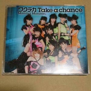「ワクテカ Take a chance」 モーニング娘。