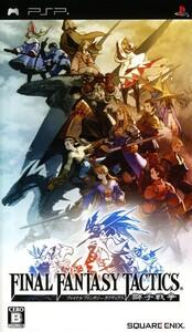 ファイナルファンタジー タクティクス 獅子戦争 PSP