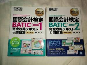 国際会計検定 BATIC SUBJECT1&2 完全攻略テキスト&問題集