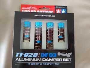 タミヤ DF-03 オイルダンパー タミヤ OP1993 54993 アルミダンパー DF-03 TT-02B