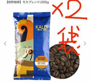 カルディ モカブレンド 2袋 コーヒー豆 粉 中挽き
