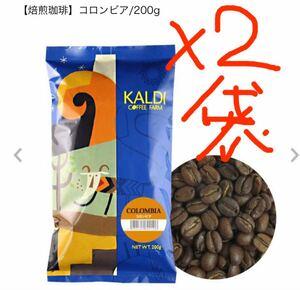 カルディ コロンビア 2袋 コーヒー豆 粉 中挽き