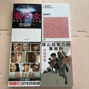 文庫・小説 愚行録 しんがり 増山超能力師事務所 アナザーフェイス8