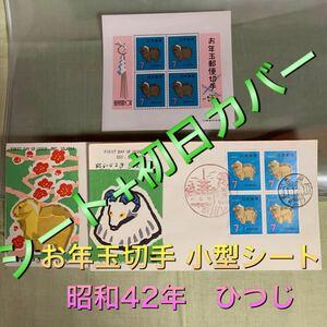 日本切手 お年玉切手 小型シート 昭和42年 ひつじ 初日カバー付き