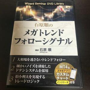 石原順のメガトレンドフォローシグナル DVD