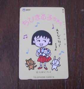 【未使用】ちびまる子ちゃん / テレホンカード / 50度数 / テレカ / ちびまる子 の商品画像