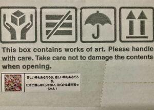 村上隆 ポスター 苦しい時もあるだろさ。 悲しい時もあるだろさ。 Takashi Murakami Edition 300 直筆サイン