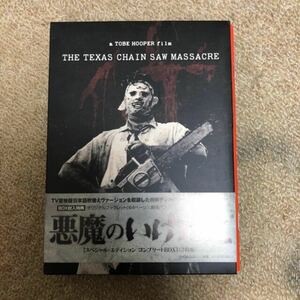 悪魔のいけにえ スペシャル・エディション コンプリートBOX(3枚組) DVD