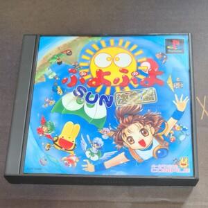 PSソフト ぷよぷよSUN決定盤