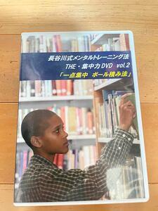 長谷川式メンタルトレーニング法 集中力DVD VOL、2一点集中 ボール積み法