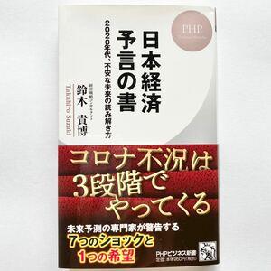 日本経済 予言の書 2020年代、不安な未来の読み解き方
