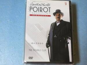 名探偵ポワロDVDコレクション 51号 (二重の手がかり)日本語吹替え付