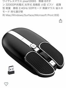 ワイヤレスマウスpixart3065無線8ボタン3200DPI充電式光学式高精度