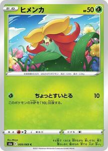 ヒメンカ イーブイヒーローズ s6a ポケモンカードゲーム