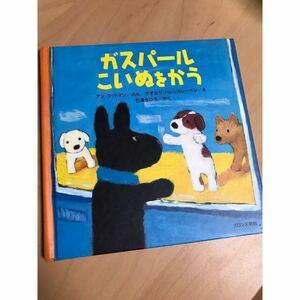 絵本 ガスパール こいぬをかう (リサ・シリーズ) ブロンズ出版
