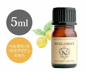 即決★ベルガモット・カラブリアン 5ml アロマオイル/エッセンシャルオイル