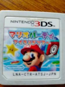 マリオパーティアイランドツアー 3DSソフト