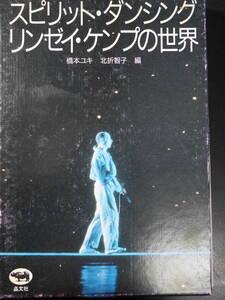 晶文社 ■ スピリット・ダンシング リンゼイ・ケンプの世界 は身元ユキ 北折智子 編 20cm×13.5cm 1991年7月2刷