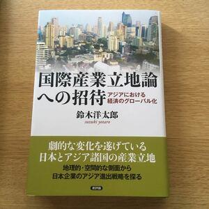 国際産業立地論への招待 アジアにおける経済のグローバル化/鈴木洋太郎