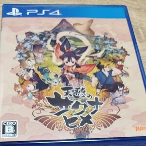 天穂のサクナヒメ PS4