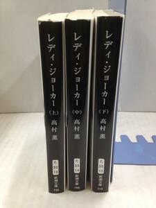 レディ・ジョーカー(上)(中)(下)3巻セット 著者:高村薫 発行所:新潮社