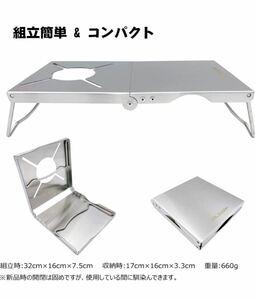 【新作入荷】EnHike遮熱テーブルSOTO ST-330ST-310 四種対応