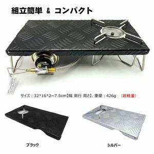 EnHike 遮熱テーブル 遮熱板 テーブル soto st310 st330 SOTO 折りたたみテーブル