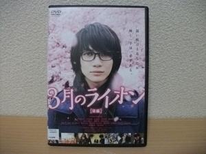 ★3月のライオン[後編] 神木隆之介 有村架純 DVD(レンタル版)★