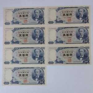 ピン札■500円札 岩倉具視■7枚 旧紙幣 日本銀行券 紙幣 旧札 五百円札