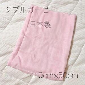 ダブルガーゼ 無地 日本製 ピンク パステルカラー