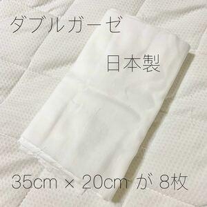 ダブルガーゼ 日本製 無地 白 ホワイト 8枚