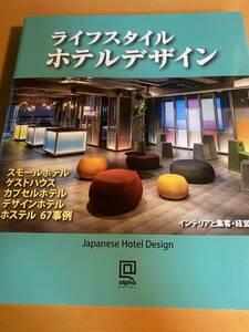 ライフスタイル ホテルデザイン インテリアと集客・経営戦略 D02013