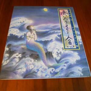 赤いろうそくと人魚 (日本の童話名作選) 小川 未明 (著), たかし たかこ (イラスト)