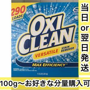 オキシクリーン コストコ 漂白剤 洗濯洗剤 シミ取り