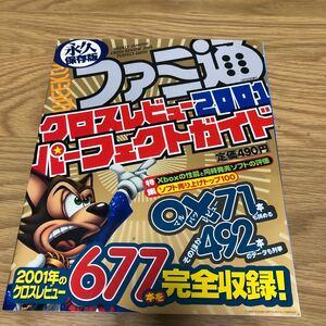 攻略本 ファミ通増刊 クロスレビュー2001 パーフェクトガイド