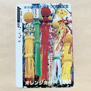 【使用済】 オレンジカード 国鉄 第36回平塚七夕まつり開催記念
