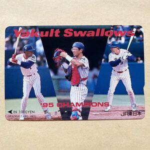 【使用済】 野球オレンジカード JR東日本 ヤクルトスワローズ