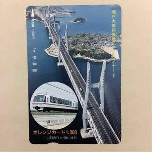 【使用済】 オレンジカード JR西日本 瀬戸大橋斜張橋とマリンライナーⅡ