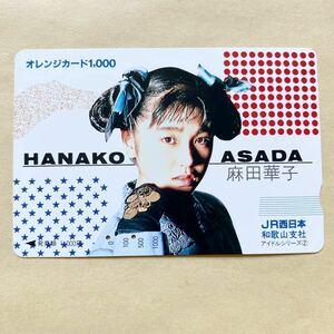 【使用済】 オレンジカード JR西日本 麻田華子