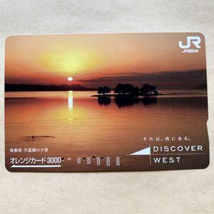【使用済】 オレンジカード JR西日本 島根県 宍道湖の夕景