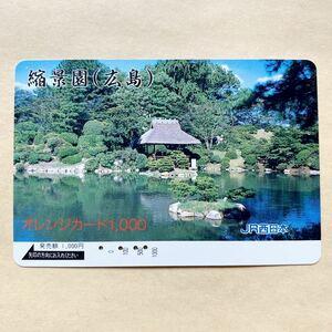 【使用済】 オレンジカード JR西日本 縮景園(広島)